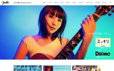 矢井田瞳 official web siteのWEBデザイン