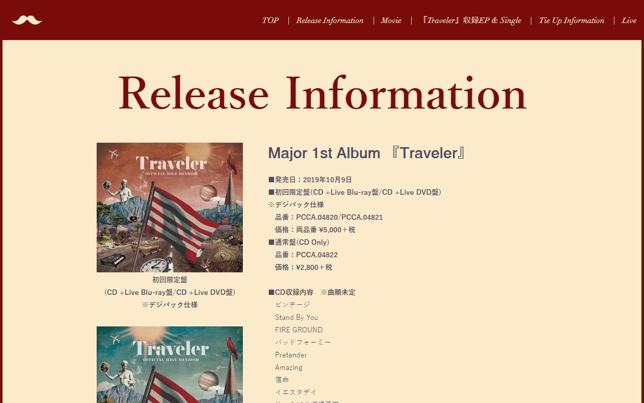 Major 1st Album 「Traveler」特設サイト   Official髭男dismのWEBデザイン