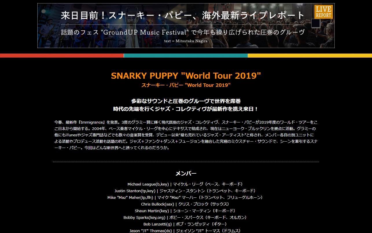 """スナーキー・パピー """"World Tour 2019""""のWEBデザイン"""