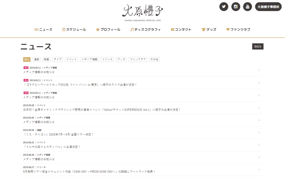 SAKURAKO OHARA OFFICIAL SITEのWEBデザイン