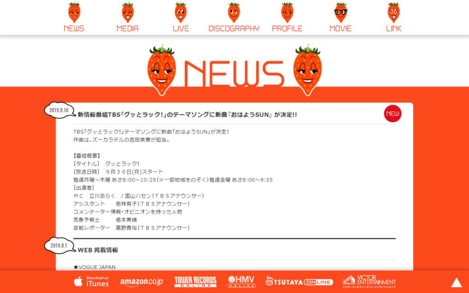 木村カエラ ELA Label Official Web SiteのWEBデザイン