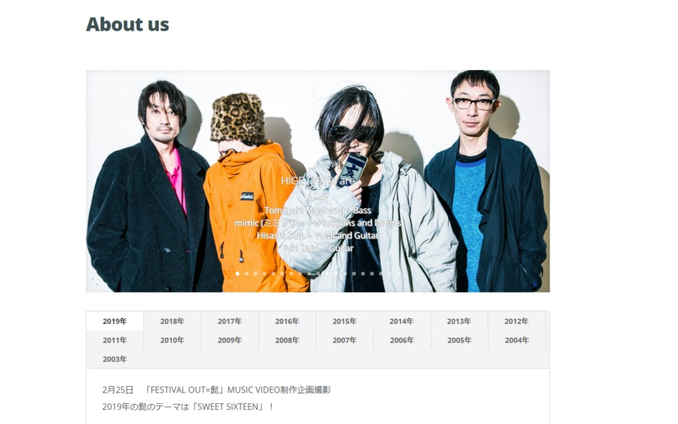 髭 HiGE OFFICIAL SITEのWEBデザイン