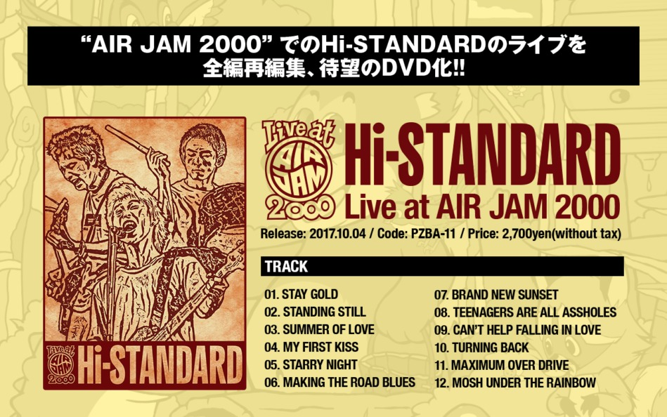 Hi-STANDARD [ The Gift ] リリース特設サイトのWEBデザイン