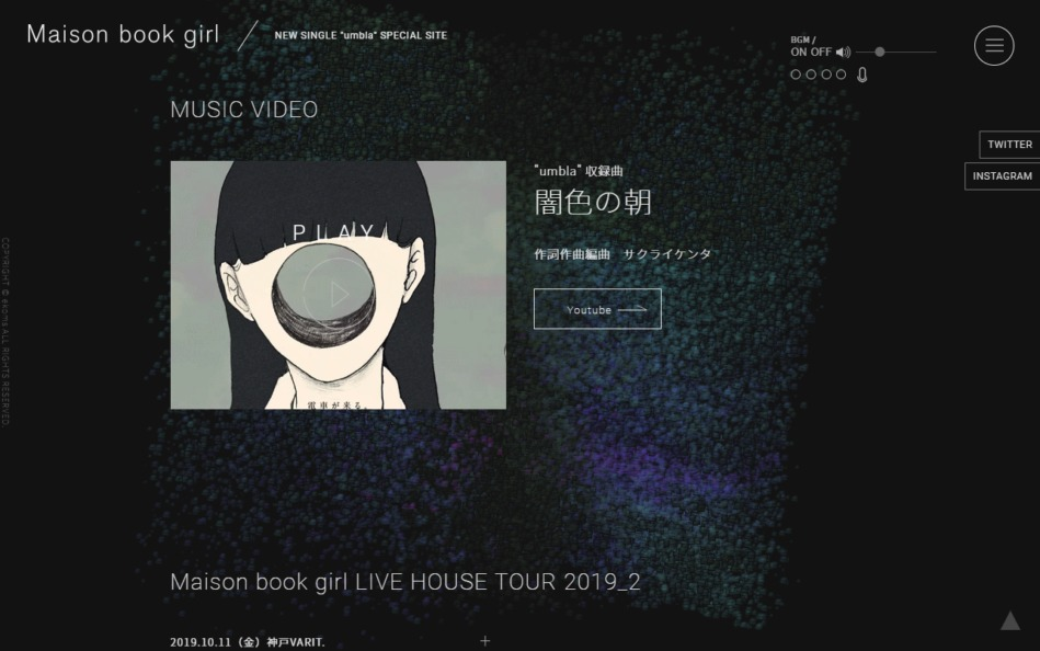 "Maison book girl new single ""umbla"" 特設サイトのWEBデザイン"