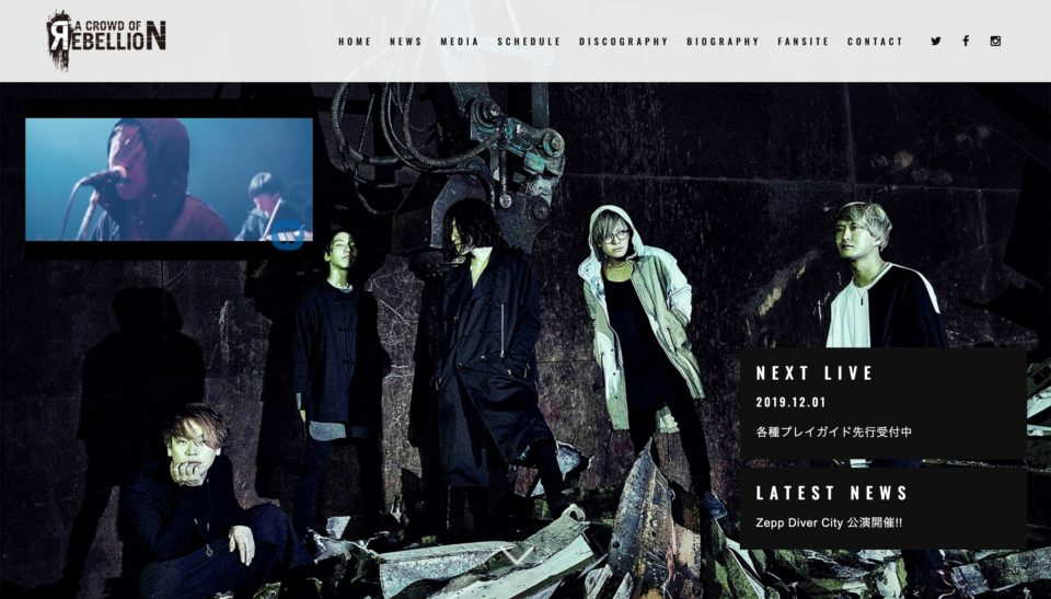 a crowd of rebellion Official SiteのWEBデザイン