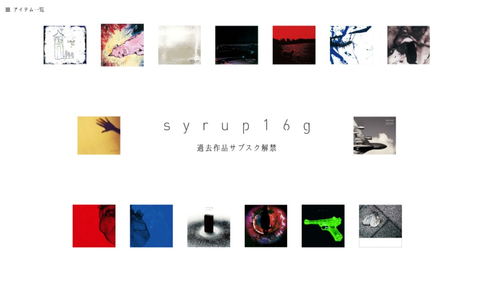 syrup16g レビューのWEBデザイン