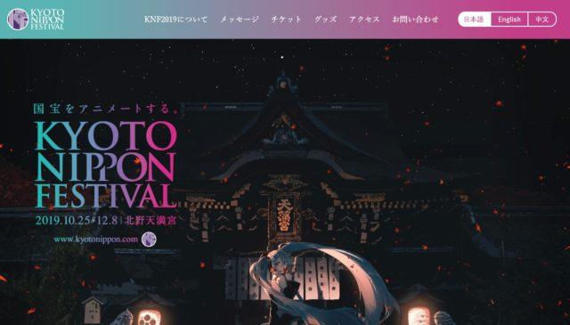 KYOTO NIPPON FESTIVAL 2019のWEBデザイン