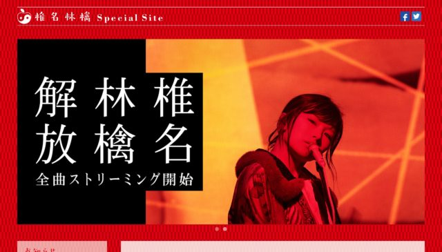 椎名林檎 Special SiteのWEBデザイン