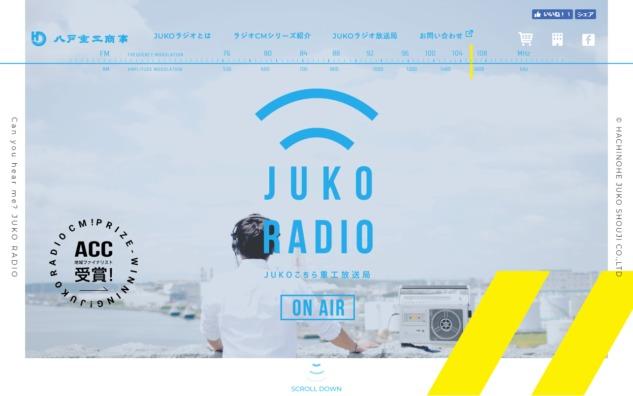 JUKO RADIO|八戸重工商事ラジオCMのWEBデザイン