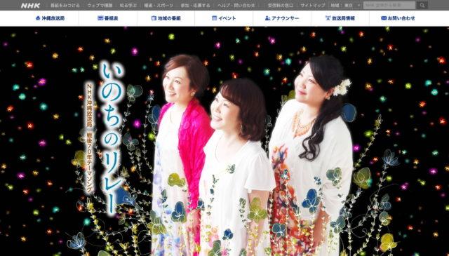 いのちのリレー | 沖縄戦70年 語り継ぐ 未来へ | NHK 沖縄放送局のWEBデザイン