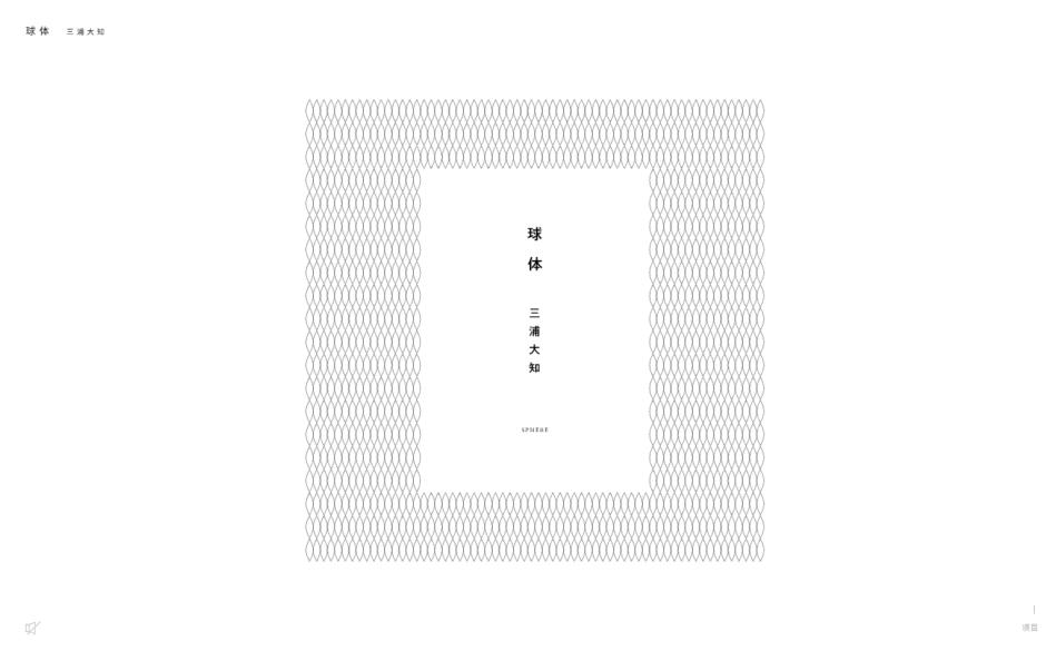 DAICHI MIURA(三浦 大知)「球体」特設サイトのWEBデザイン