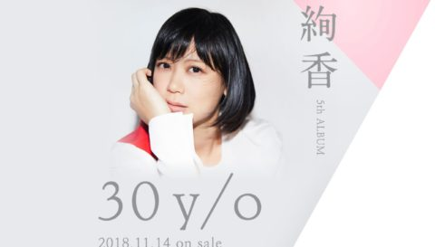 絢香「30 y/o」特設サイトのWEBデザイン