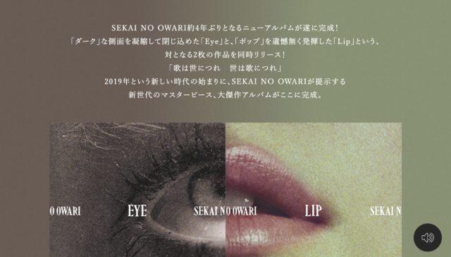 SEKAI NO OWARI | 「Eye」「Lip」 | TOY'S FACTORYのWEBデザイン