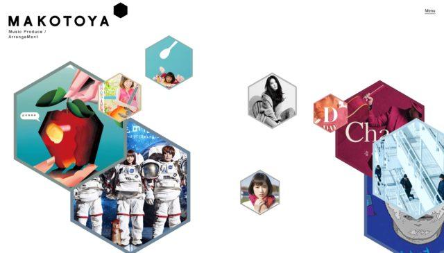誠屋 -MAKOTOYA- Official WebSite – 亀田誠治を中心に、次世代を担うクリエイター小名川高弘、豊田泰孝らの活動状況を紹介していきます。のWEBデザイン