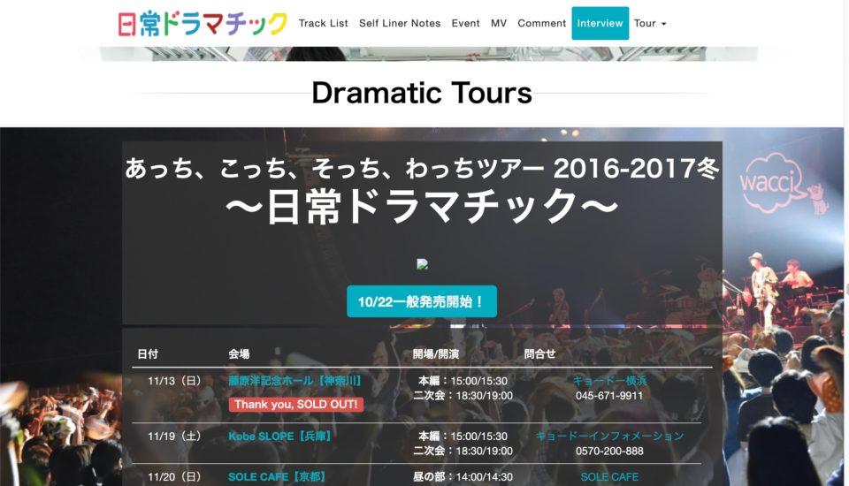 wacci 1st AL『日常ドラマチック』特設サイトのWEBデザイン