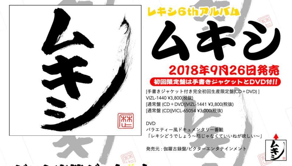 レキシ 6thアルバム 「ムキシ」発売!のWEBデザイン