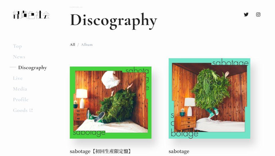 緑黄色社会 Official SiteのWEBデザイン