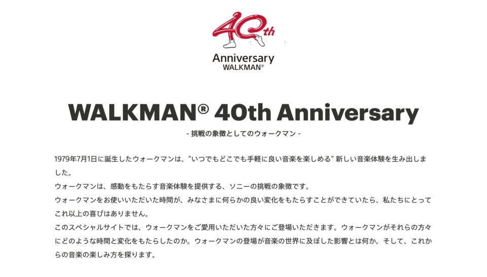 Sony Japan | WALKMAN® 40th anniversary -ウォークマン 40周年記念サイト-のWEBデザイン