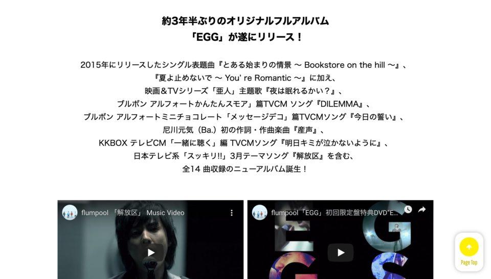 flumpool アルバム「EGG」特設サイトのWEBデザイン