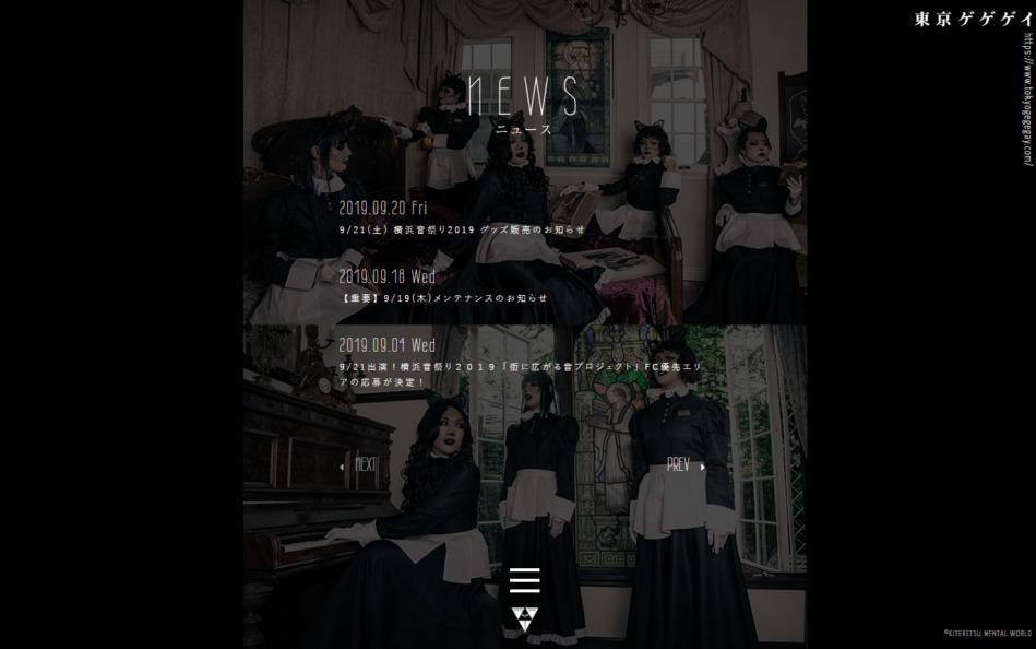 東京ゲゲゲイ オフィシャルサイト TOKYO GEGEGAYのWEBデザイン
