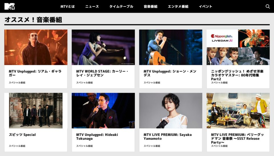 MTV Japan | 人気の洋楽・邦楽の音楽番組 と ポップカルチャーの最新ニュースはこちら!のWEBデザイン