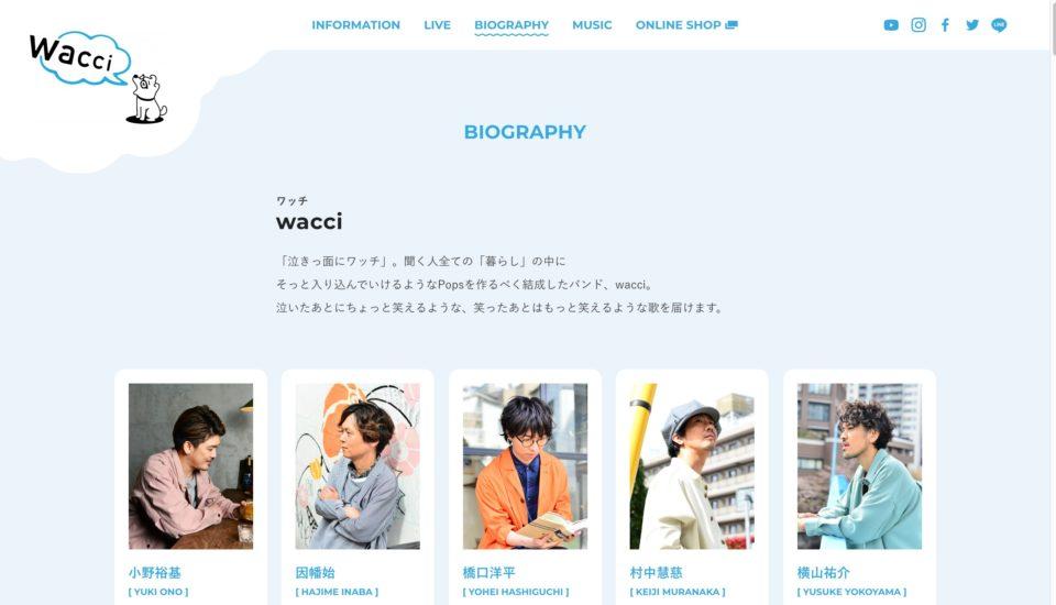 wacci OFFICIAL WEB SITE – ワッチ 公式ウェブサイトのWEBデザイン