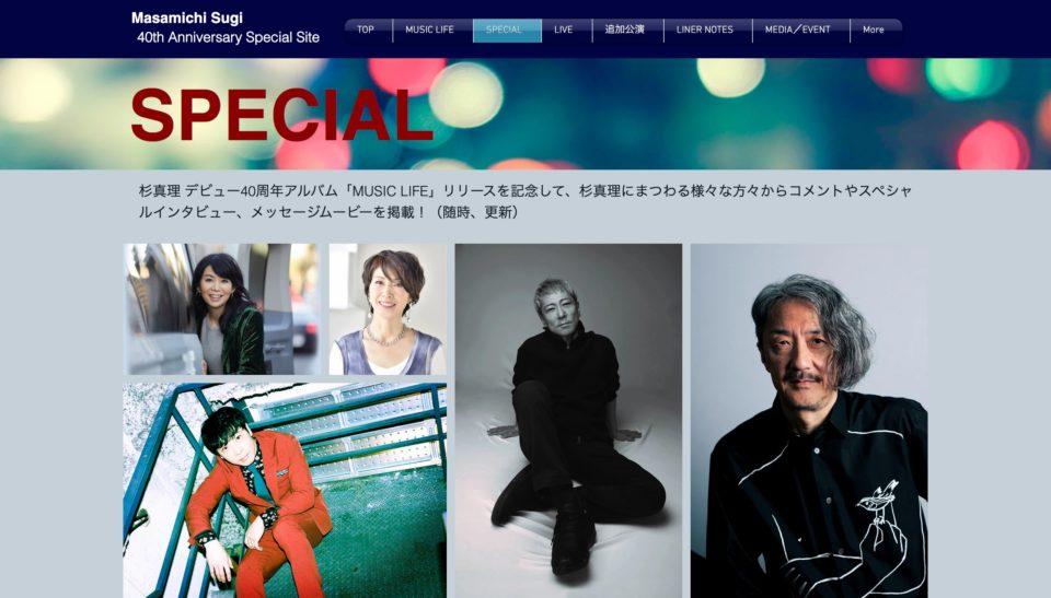 杉真理 40周年記念スペシャルサイト | Masamichi Sugi 40th AnniversaryのWEBデザイン
