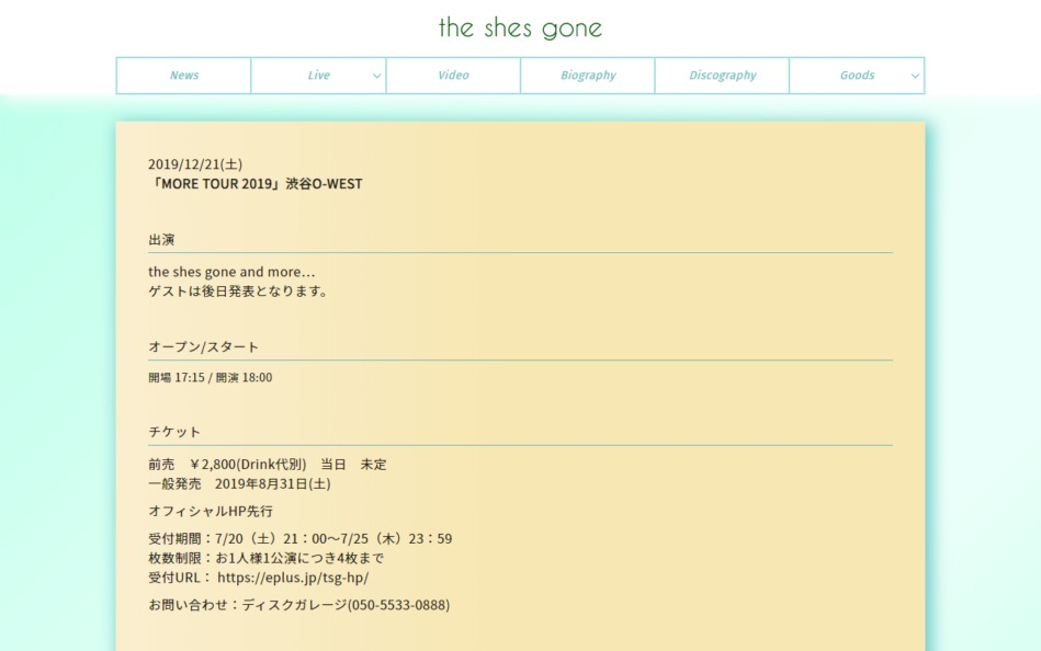 the shes gone official website – the shes gone HPのWEBデザイン