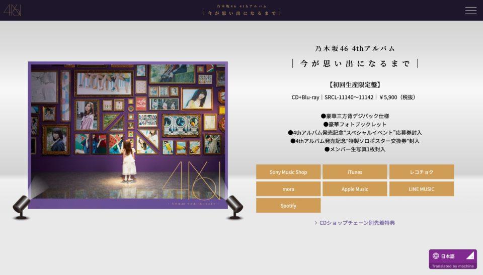 乃木坂46 4thアルバム「今が思い出になるまで」2019年4月17日(水)発売!!のWEBデザイン