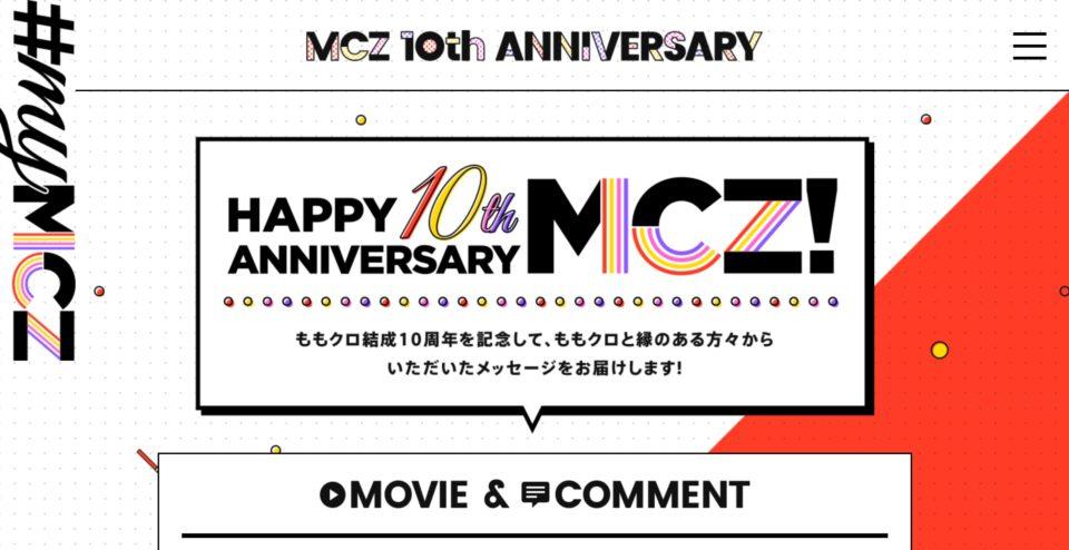 ももいろクローバーZ 10周年記念 特設サイトのWEBデザイン