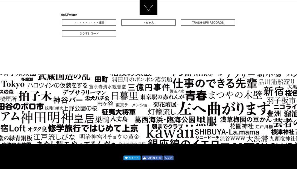 ・・・・・・・・・1stアルバム『 』特設サイトのWEBデザイン