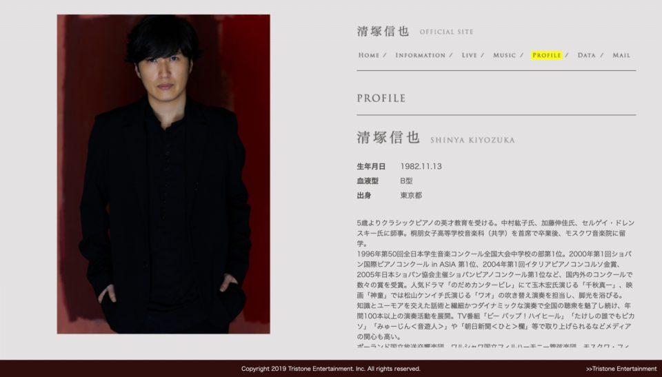 清塚 信也 OFFICIAL SITEのWEBデザイン