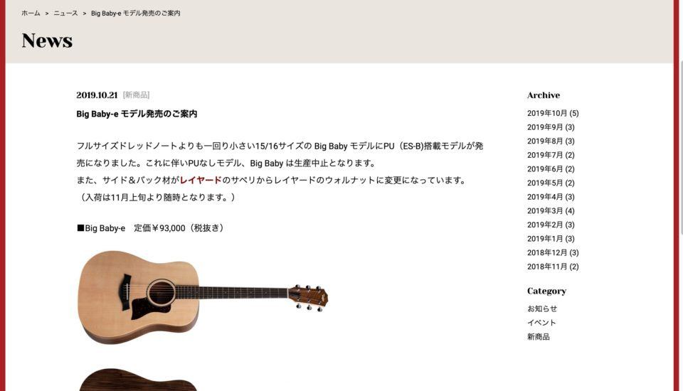 Taylor Guitars Japan | テイラーギターズジャパン | 株式会社山野楽器のWEBデザイン