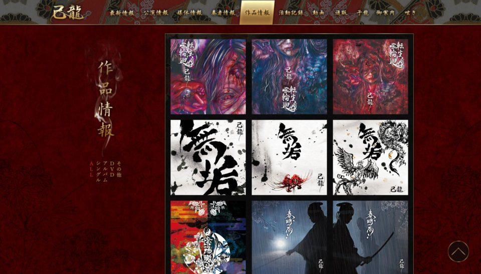 己龍公式頁のWEBデザイン