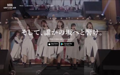 UNI'S ON AIR(ユニゾンエアー )|欅坂46・日向坂46 応援 [公式] 音楽アプリのWEBデザイン