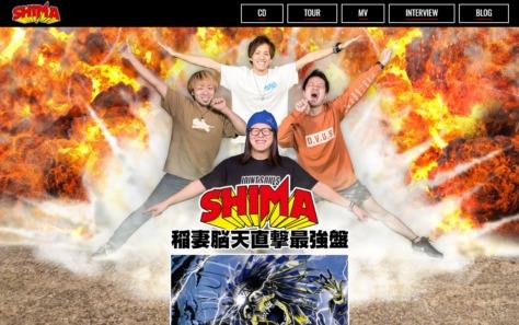 SHIMA 2nd Full Album [ BLAST ] 特設サイトのWEBデザイン