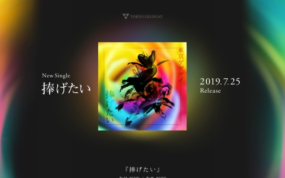 東京ゲゲゲイ「捧げたい」のWEBデザイン