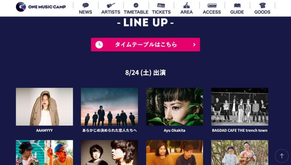 ONE MUSIC CAMP 2019のWEBデザイン