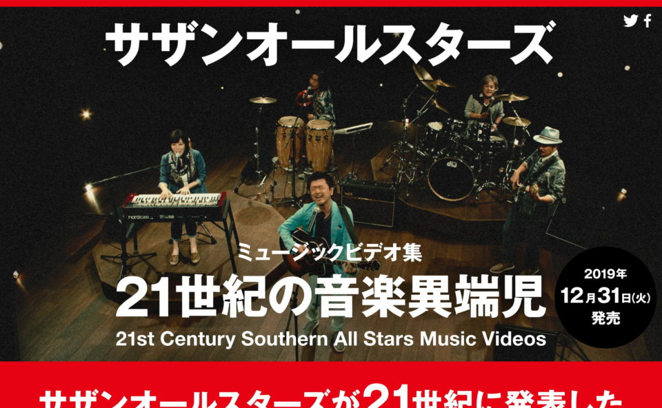 サザンオールスターズ|ミュージックビデオ集「21世紀の音楽異端児 (21st Century Southern All Stars Music Videos) 」12月31日発売のWEBデザイン