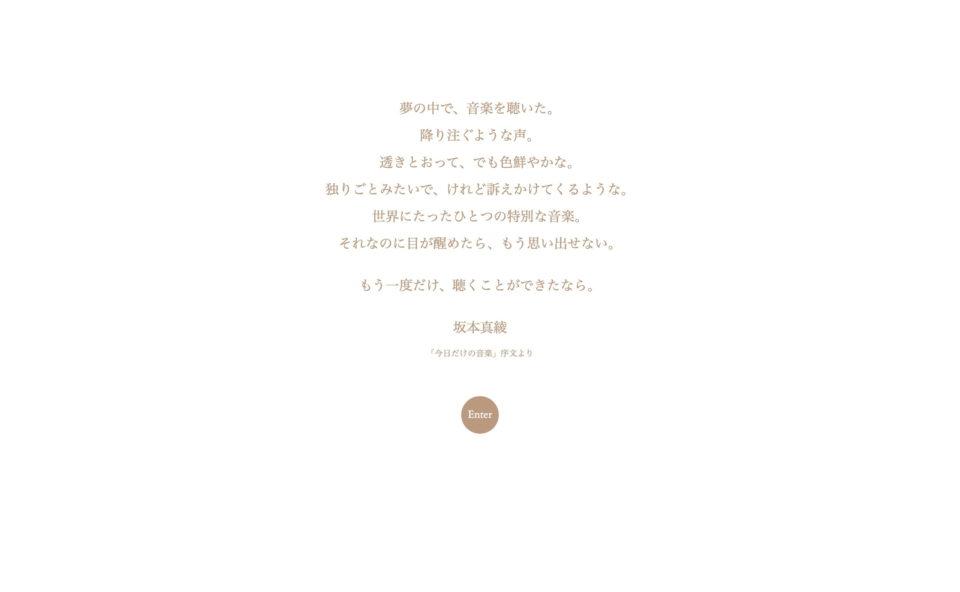 坂本真綾 | 10th Album「今日だけの音楽」Special SiteのWEBデザイン