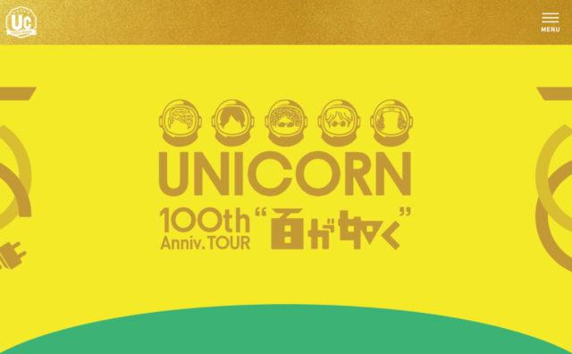 """ユニコーン100周年ツアー""""百が如く""""   ユニコーン100周年特設サイトのWEBデザイン"""