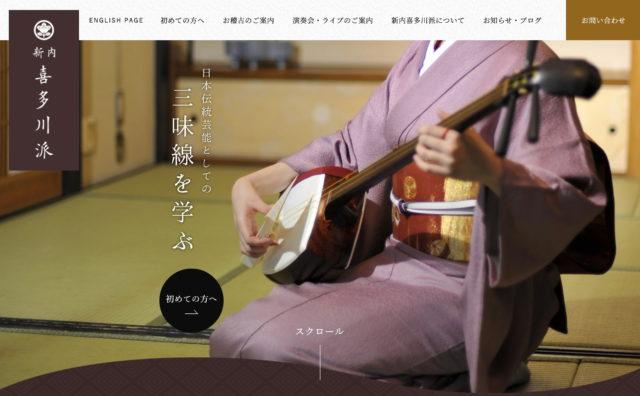 新内喜多川派 オフィシャルWEBサイト   日本伝統芸能としての三味線を学ぶのWEBデザイン