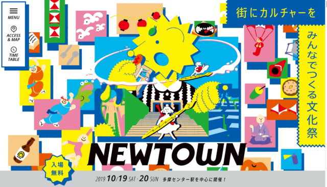 NEWTOWN(ニュータウン) – CINRAが主催するカルチャーフェスのWEBデザイン