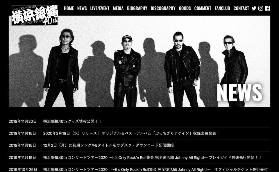 横浜銀蝿40th オフィシャルサイトのWEBデザイン