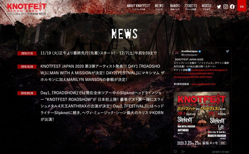 KNOTFEST JAPAN 2020 -ノットフェス・ジャパン-のWEBデザイン