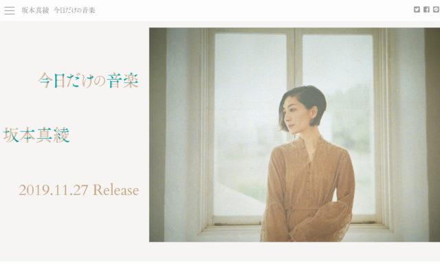 坂本真綾   10th Album「今日だけの音楽」Special SiteのWEBデザイン