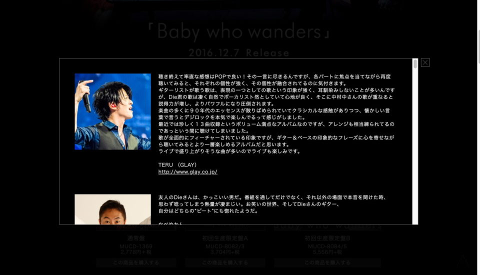 DECAYS | 1st Album 「Baby who wanders」 特設サイトのWEBデザイン
