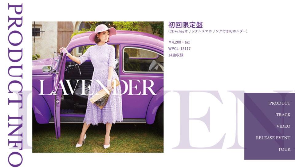 chay 3rd Album「Lavender」特設サイトのWEBデザイン
