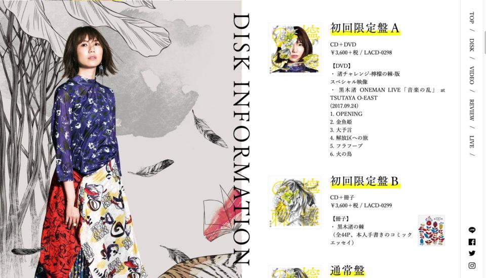 黒木渚 NEW FULL ALBUM 檸檬の棘のWEBデザイン