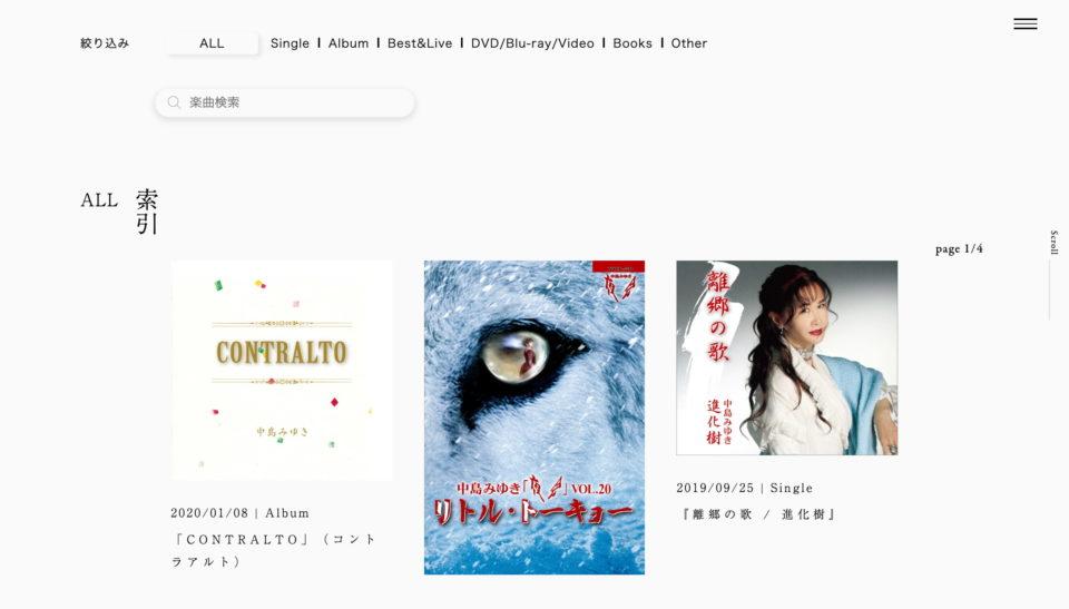 中島みゆき オフィシャルサイトのWEBデザイン